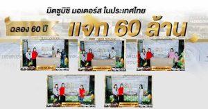 แสดงความยินดี 60 ปี 60 ล้าน
